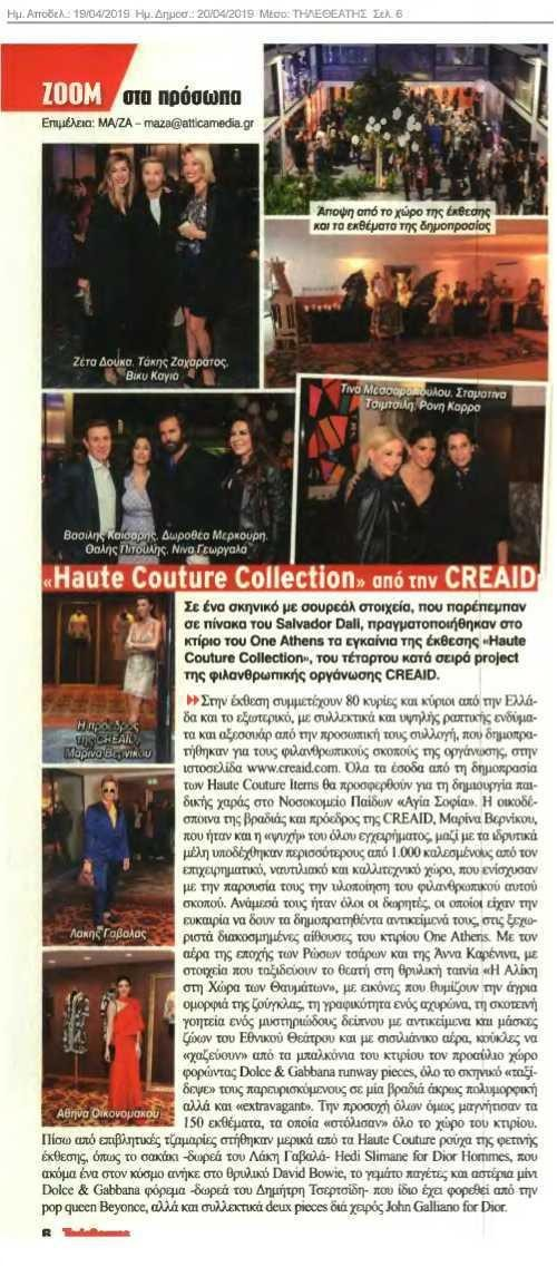 "CREAID ""Haute Couture Collection"""