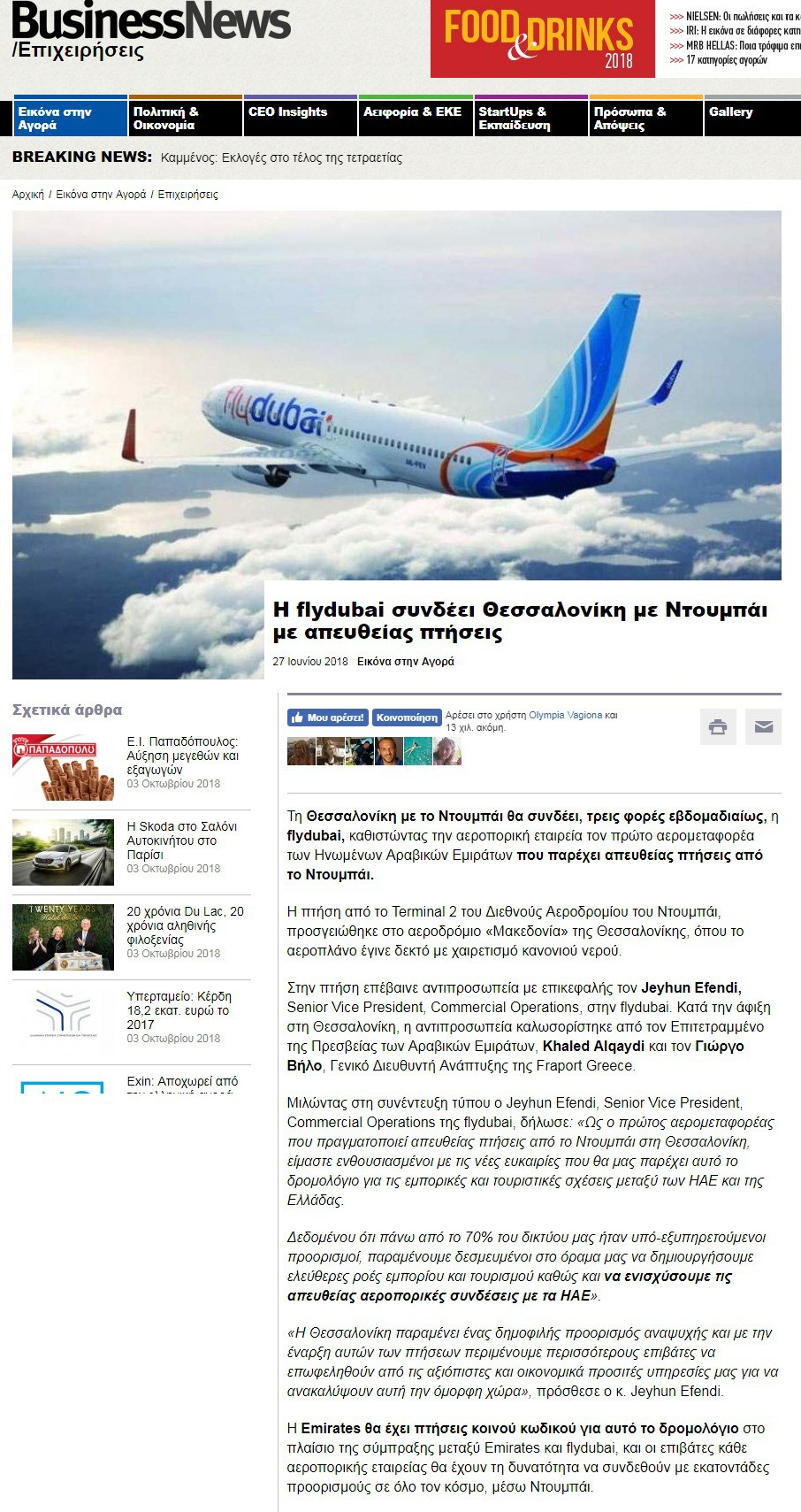 FlyDubai Press Conference & Media Gala