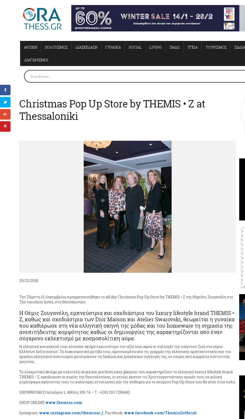 THEMIS-Z Christmas Pop Up Store