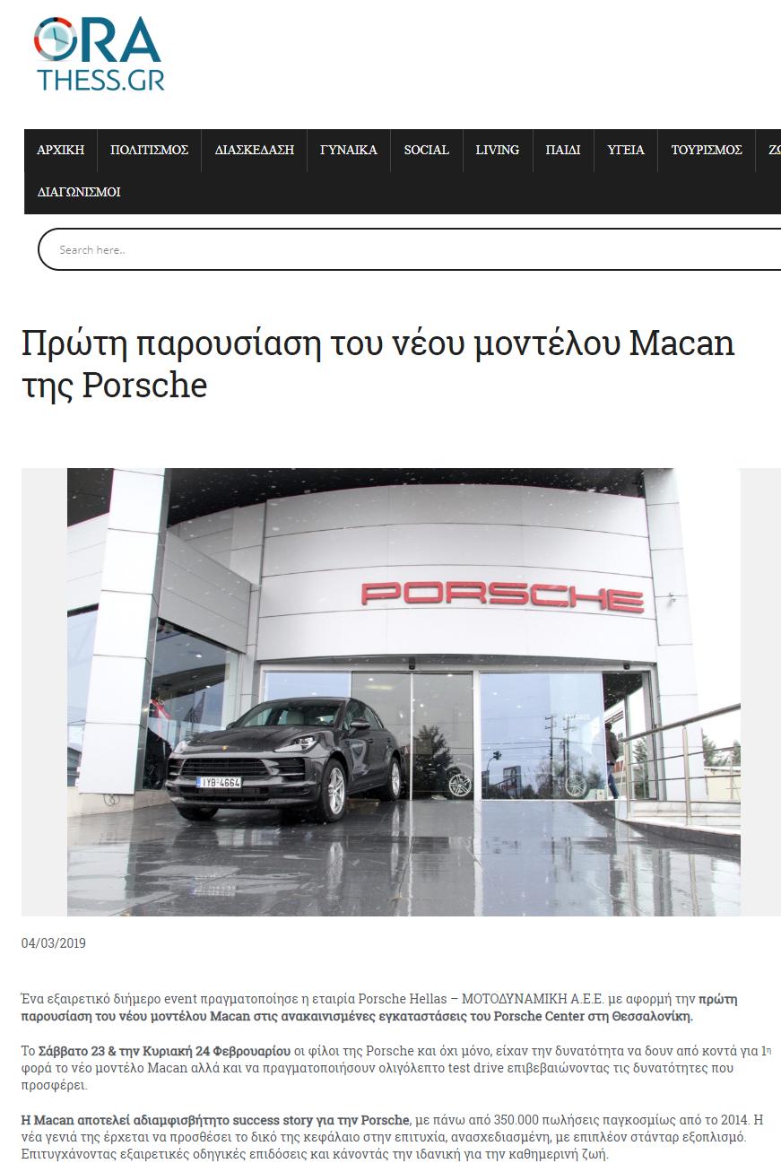 Porsche Παρουσίαση νέας Macan