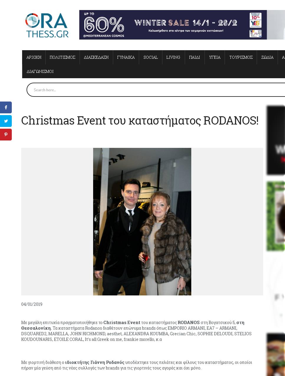 Rodanos Stores Christmas event