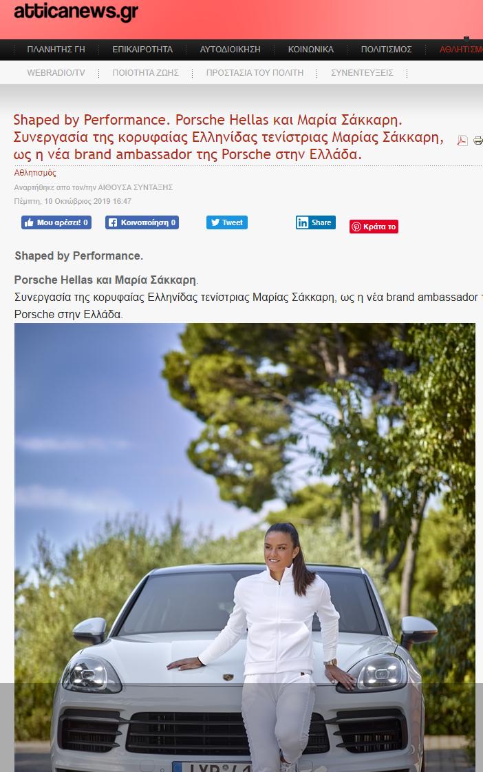 Η Μαρία Σάκκαρη, η νέα brand ambassador της Porsche Hellas