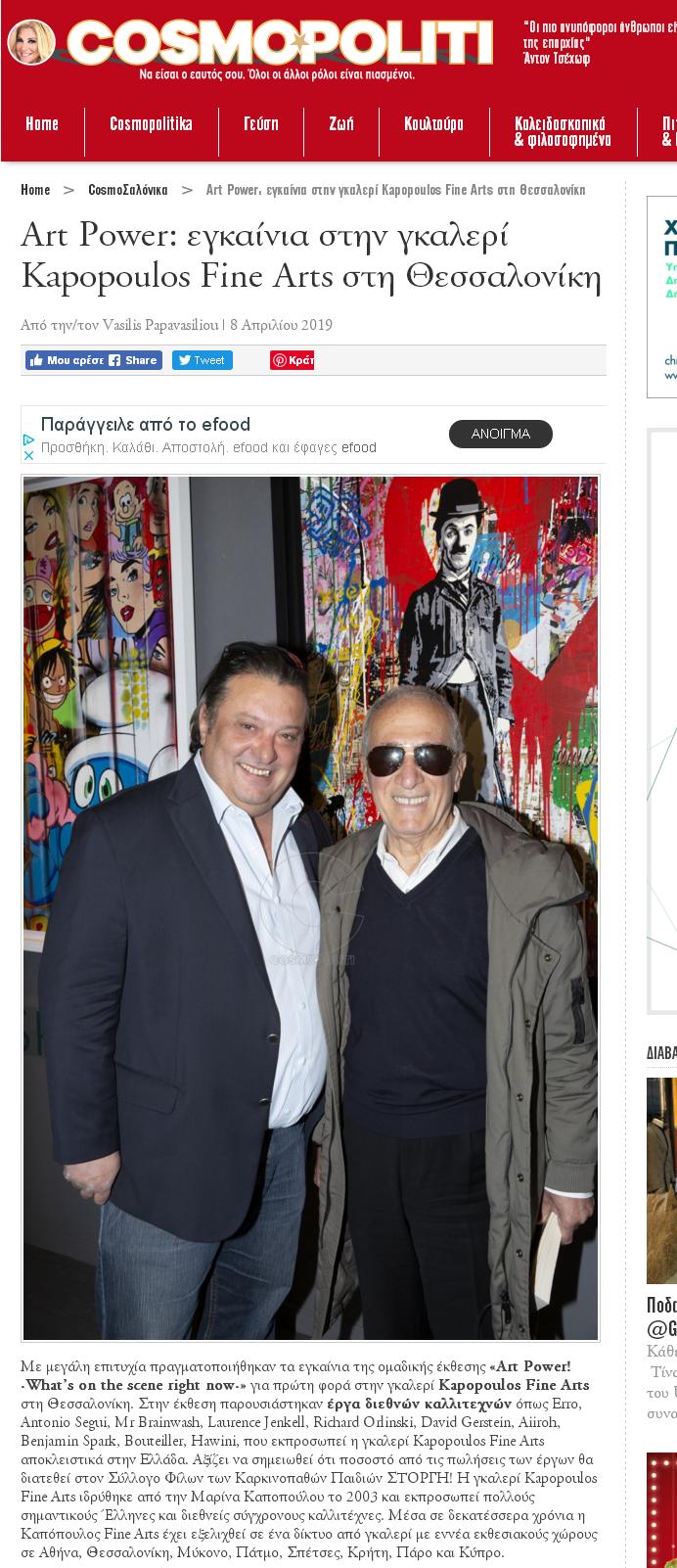 Kapopoulos Fine Arts Εγκαίνια Έκθεσης «Art Power! ·What's on the scene right now·»