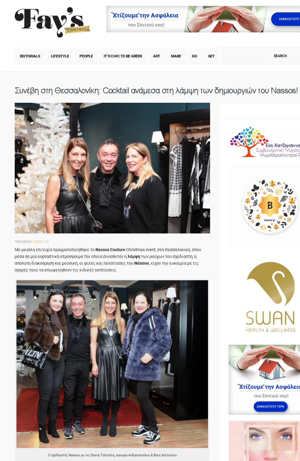 Nassos Couture Christmas Event