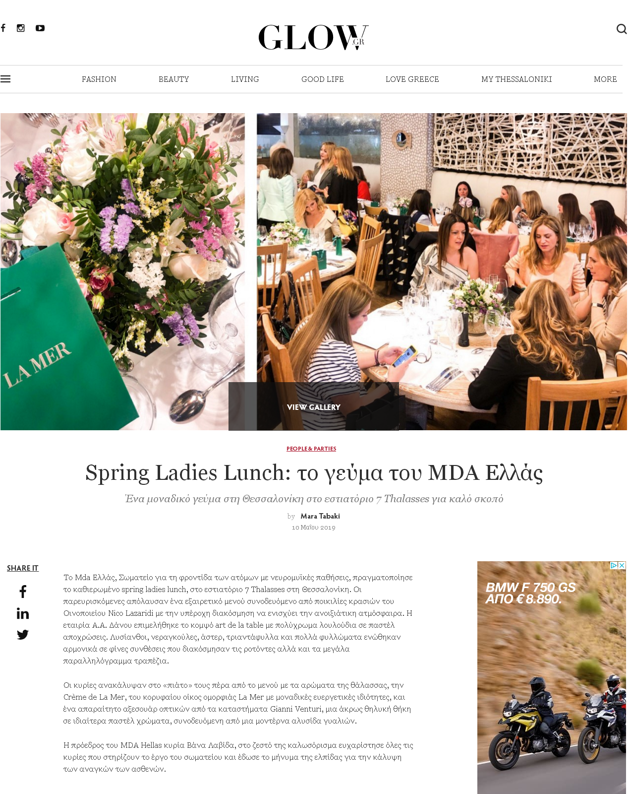 Spring ladies lunch MDA Hellas