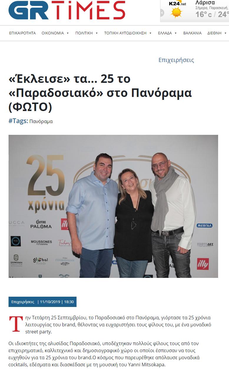 25 χρόνια πάρτι Παραδοσιακό στο Πανόραμα Θεσσαλονίκης