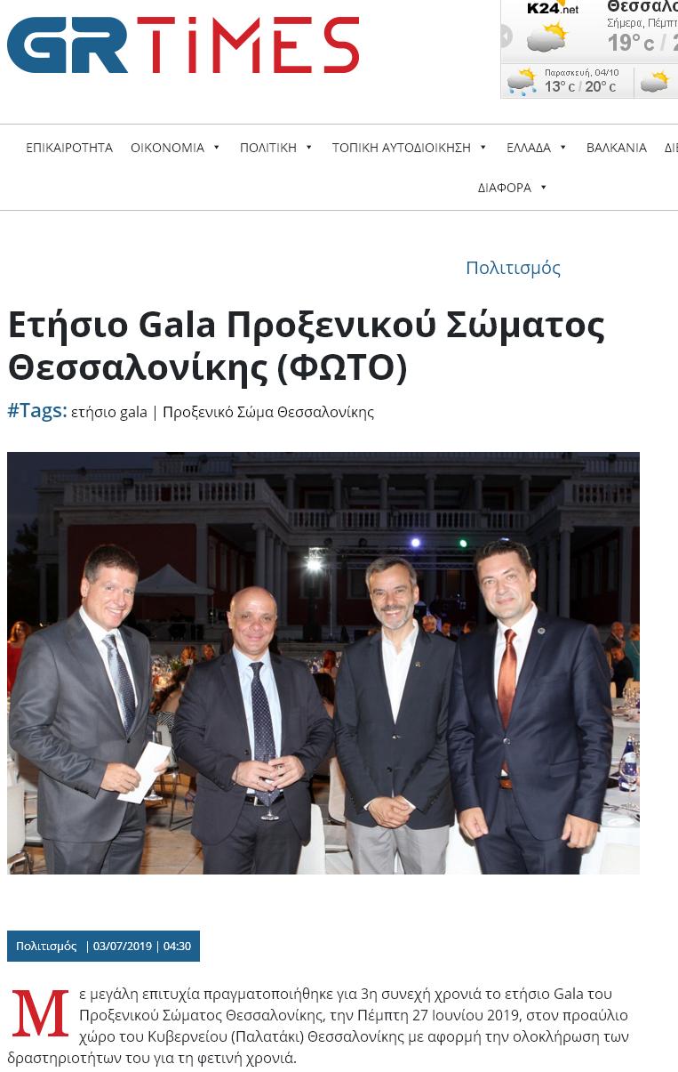 Ετήσιο Gala του Προξενικού Σώματος Θεσσαλονίκης