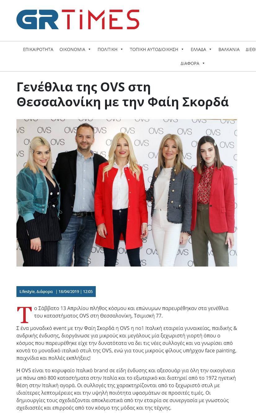1 χρόνος OVS στη Θεσσαλονίκη με τη Φαίη Σκορδά