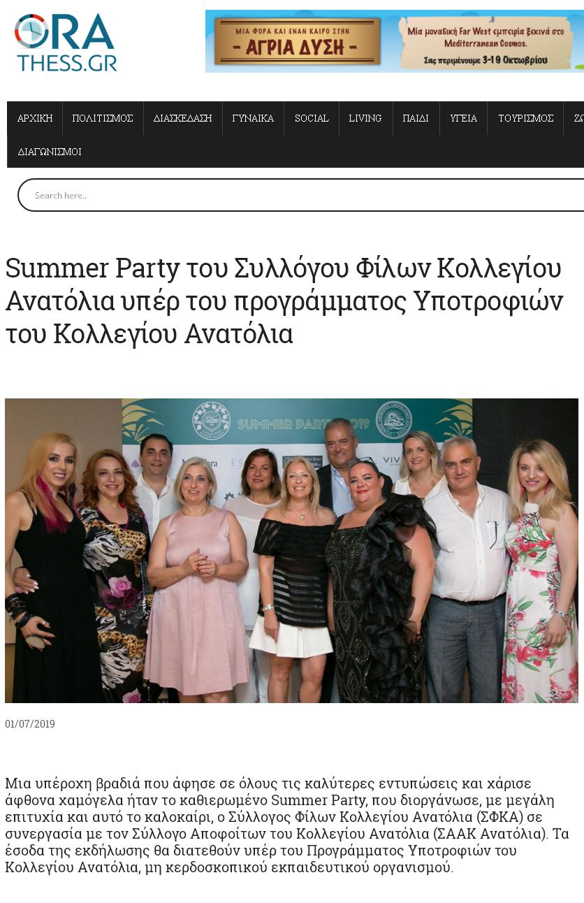 Summer Party του Συλλόγου Φίλων Κολλεγίου Ανατόλια