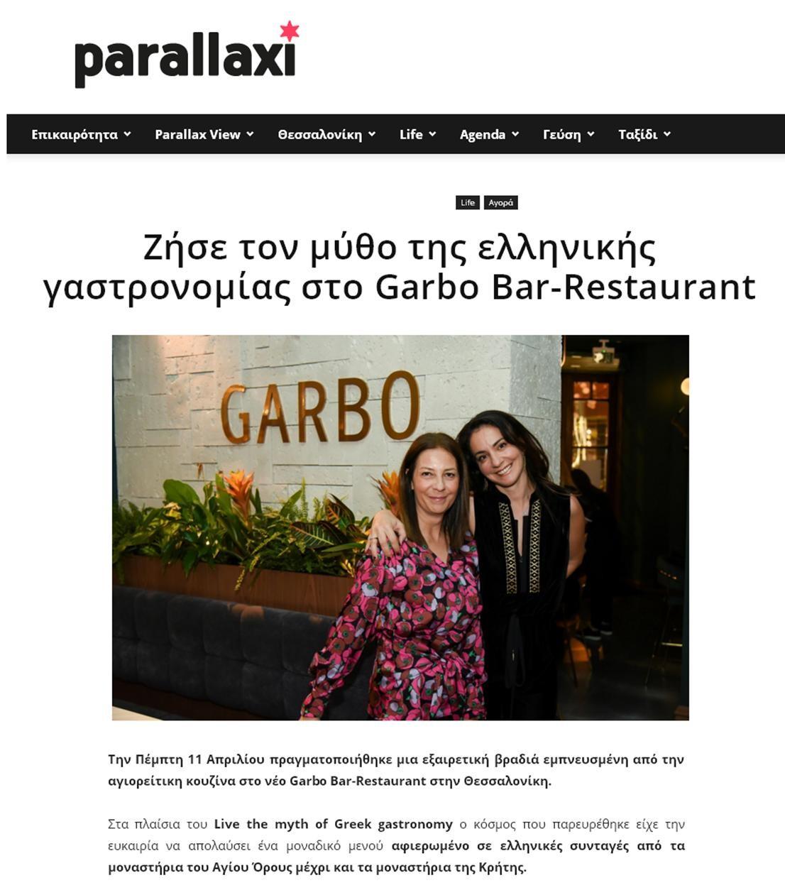 Garbo Bar-Restaurant, Αγιορείτικη βραδιά