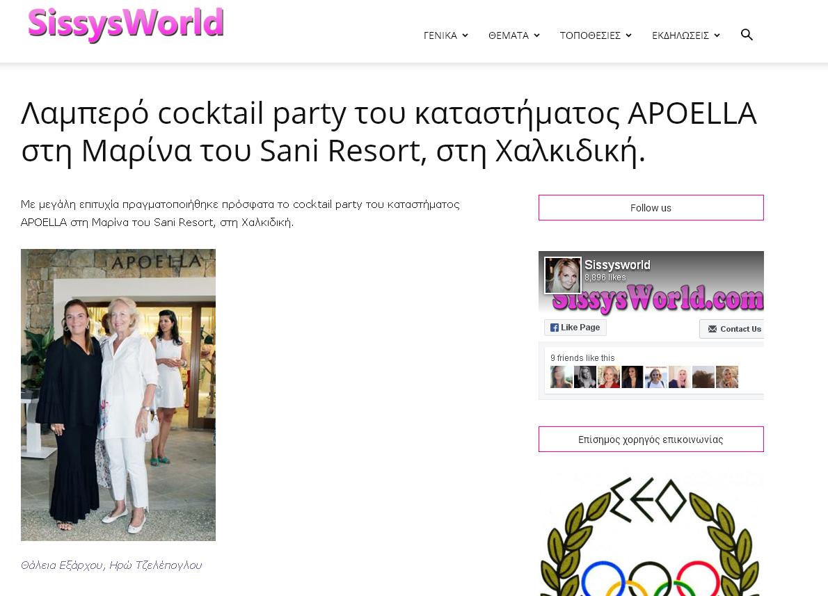 Cocktail party του καταστήματος APOELLA στο Sani Resort