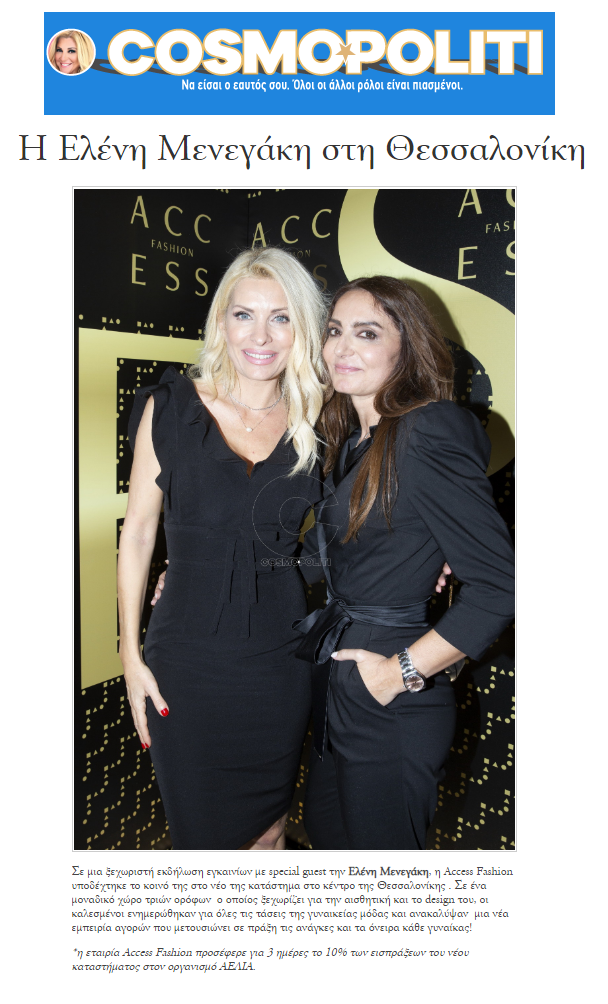 Εγκαίνια της Access Fashion με special guest την Ελένη Μενεγάκη