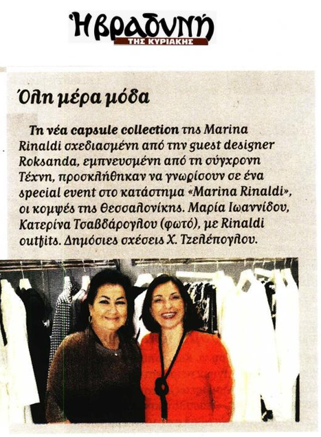 Cocktail Party του Marina Rinaldi