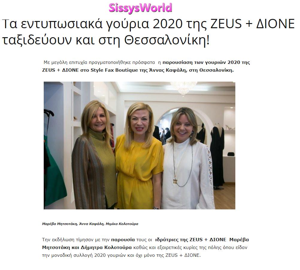 Παρουσίαση των γουριών 2020 της ZEUS + ΔΙΟΝΕ στο Style Fax Boutique