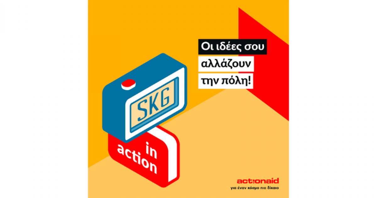 Η ActionAid ξεκινάει τη δράση της στη Θεσσαλονίκη με το «SKG in action»