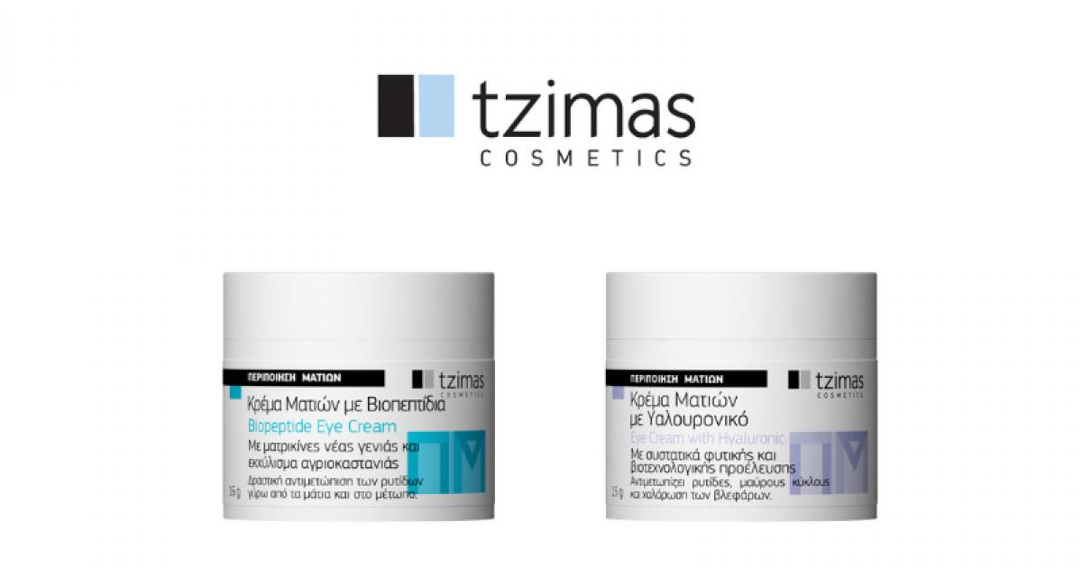 Προϊόντα ματιών της Tzimas Cosmetics